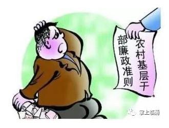 临清信息港报道:村长贪污被处分